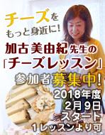 加古美由紀先生の「チーズレッスン」