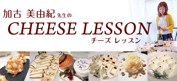 cheese_lesson